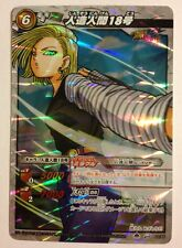 Dragon Ball Miracle Battle Carddass DB09-83 MR BB Android 18 Booster Box version