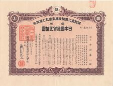 S0188, Manchuria Heavy Industry Co,. Stock Certificate 1 Shares Type B, 1932