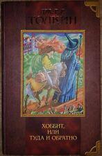 Vintage 2003 Russian Book Jrr Tolkien Hobbit Old Rare Children Kids Lotr Rare
