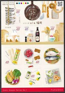 (ja1367) Japan 2020 Oishii Nippon 63y MNH fish noodle sauce