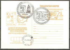 Bulgaria Olympic torch Moscow 1980 - orange postcard Map of Bulgaria RARE !