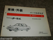 1982-1983 TOYOTA 82.5 E-AL20Z,21Z 1983.9 JAPANESE JDM PARTS BOOK CATALOG DIAGRAM