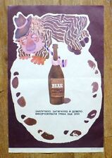 1985 RUSSIAN UKRAINE USSR POSTER ANTI VODKA WINE ALCOHOL BOOZER DRUNKARD SCREWED