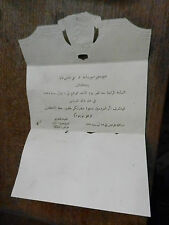 antique palestine islamic arabic letter card jerusalem