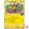 Pokemon Card Japanese - Shibuya's Pikachu 002/S-P -  PROMO HOLO MINT