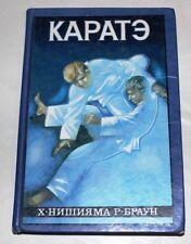 Russian book guide karate Fight manual combat technique self defense martial art