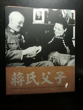 Taiwan Stamp-2008-Chiang Kai-shek/Chiang Ching-kuo-Special Individualized Stamps