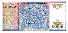 Uzbekistan 5 Sum 1994 P 75a Uncirculated Banknote , G5