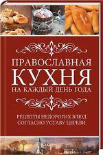 In Russian cook book - Orthodox cuisine - Православная кухня на каждый день года