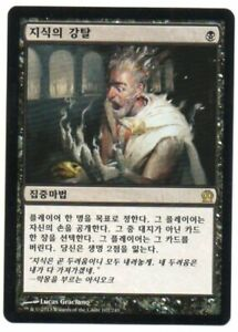 MTG Korean Thoughtseize Theros NM-