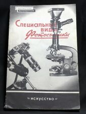 Vintage 1959 Russian book special types of photography guide manual photo camera