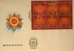 Russia  2009 Towns of Military Glory First Day Cover with souv/sheet 5 stamps