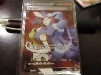 Pokemon card XY 183/181 Karen SR Japanese The Best of XY