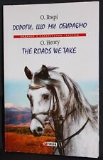 In Ukrainian & English book -- Short stories by O. Henry / О. Генрі - Оповідання
