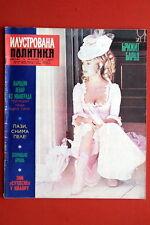 BRIGITTE BARDOT ON COVER 1971 VERY RARE EXYU MAGAZINE