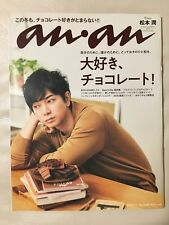 ARASHI Matsumoto Jun cover magazine ANAN 2018 Jan(New)