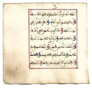 BEAUTIFUL ISLAMIC LEAF DALAYL KHAYRAT (ALJAZOULI): XwF
