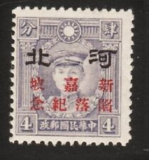 "JapOcc 1942 Hopei ""Fall of Singapore"" on HK Martyr (4c) MNH"