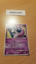 Japanese Promo - Striking Back Mewtwo  - Pokemon - 10th Movie