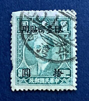 1946 TAIWAN STAMP #25 OVERPRINT $10 OVER $500 SYS MARTYRS ISSUE