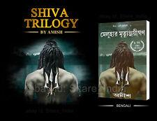 Shiva Trilogy  Bengali Book Meluhar Mrityunjoyigan- Immortals of Meluha Amish
