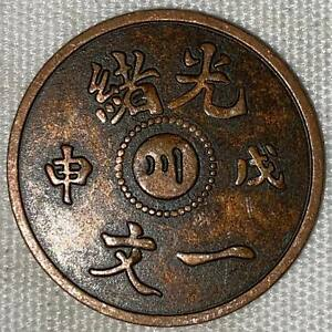 Chinese Ancient Bronze Copper Coin diameter:29mm thickness:1.8mm