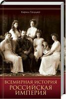 ✅🔥 Russian book КСД - Всемирная история. Российская империя / Russian empire