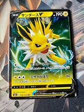 Pokemon Card Jolteon V 030/069 S6A Eevee Heroes JPN Ver. F/S