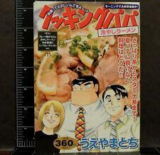 Manga Graphic Novel Comic Book about food 9784063859621 Japanese Language