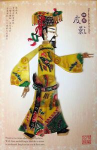 CHINESE FOLK ART SKIN SHADOW PLAY PUPPET -- Emperor
