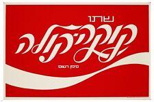 israeli COCA-COLA soda VINTAGE AD POSTER 1975 international COLLECTORS 24X36