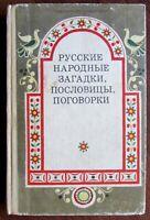 1990 Soviet Book RUSSIAN FOLK MYSTERIES, PROVERBS, SAYINGS. Загадки Поговорки