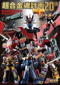 NEW! PROJECT THE SOUL OF CHOGOKIN 20th Anniversary OFFICIAL BOOK Japan Anime F/S