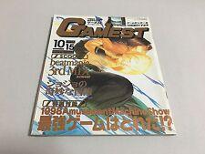 Gamest No.235 arcade magazine Japan RADIANT SILVERGUN SPIKEOUT DANGUN FEVERON