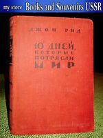 1957 book USSR History of Russia, October revolution 1917, John Reed (lot 681)