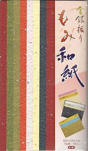 Crumpled Washi Omigami Papers 7 Papers 7 Colours 36cmx26cm F/S