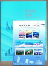"China Macau 2018-31 Hong Kong-Zhuhai-Macao Bridge ""C"" Mini Sheet WITH Pack 港珠澳大橋"