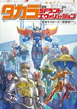 Takara SF Land Evolution / Japanese Robot Toy Book Henshin Cyborg