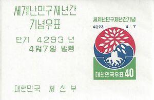 KOREA STAMP- 1960 World Refugee Year Block of 4, & Souvenir Sheet Set