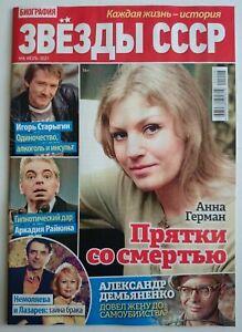Russian magazine 2021 Anna German Pierre Richard Urmas Ott Olga Korbut