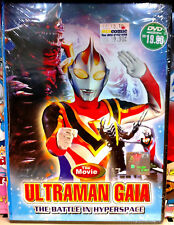 Ultraman Gaia (Movie): The Battle In Hyperspace ~ DVD ~ English Subtitle ~