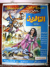 2sht Conquerors فيلم القاهرون (Samira Tawfik) Lebanese Org Rare Movie Poster 60s