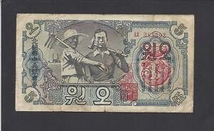 KOREA  -  5  WON  1947   @  WITH WATERMARK @
