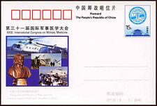 China PRC 1996 JP55 Military Medicine Stationery Card Unused #C26289