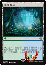 MTG MODERN MASTERS 2017 MM3 CHINESE MISTY RAINFOREST X1 MINT CARD
