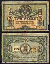 3 rubles Russia 1918  MB/F  <