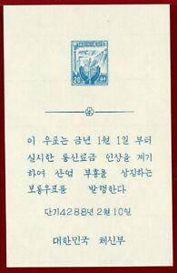 Korea 1955, #PS133, Presentation Sheet, Reconstruction Series, 500 Issued