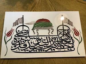 ANTIQUE ISLAMIC TURKISH TILE