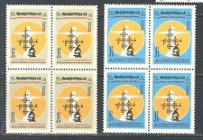 ENVIRONMENT, CRYSTALS, MICROSCOPE ON SYRIA 1972 Scott 617-618, LOT X 4 SETS, MNH