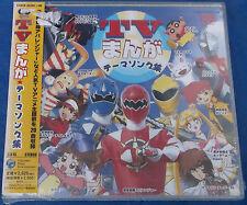 TV Manga Daikoushin Original CD Soundtrack Set Japan Power Rangers Transformers